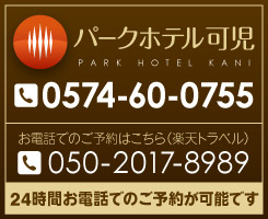 お電話でのご予約は050-2017-8989