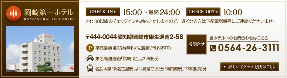 岡崎第一ホテル / 〒444-0044 愛知県岡崎市康生通南2-58