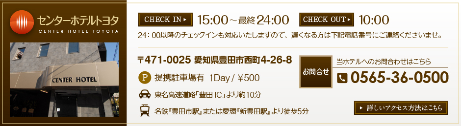 センターホテルトヨタ / 〒471-0025 愛知県豊田市西町4-26-8